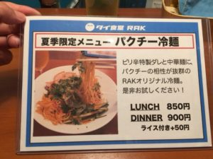 大阪本町でタイ料理が食べたいならRAKへ!ブルーの看板が目印です。