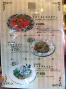 大阪本町の濱田屋のランチセット。メニューです!