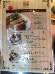 大阪本町の濱田屋のランチセット。カツサンドのメニューです!