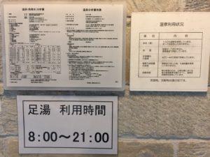 シティプラザ大阪足湯SEN。大阪の街中で楽しめる無料の足湯で、宿泊客じゃなくても利用できます。