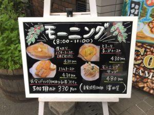 大阪本町の濱田屋のモーニングセット!