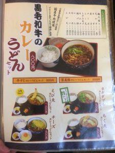 大阪で出前なら小雀弥がおすすめ。カレーうどんのメニュー。