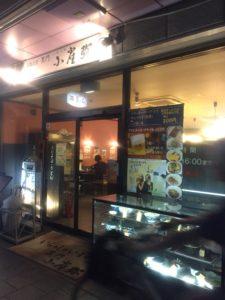 大阪で出前なら小雀弥がおすすめ。お店の外観です。