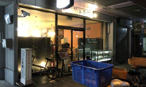 大阪で出前なら小雀弥がおすすめ。カレーうどんがうますぎる!