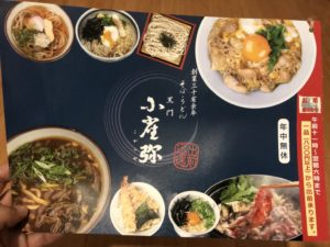 大阪で出前なら小雀弥がおすすめ。こがらやのメニュー、表紙。