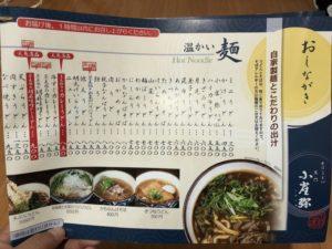 大阪で出前なら小雀弥がおすすめ。こがらやのメニュー、温かい麺類。