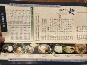 大阪で出前なら小雀弥がおすすめ。こがらやのメニュー、冷たい麺類。
