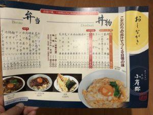 大阪で出前なら小雀弥がおすすめ。こがらやのメニュー、丼物、弁当。