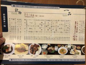大阪で出前なら小雀弥がおすすめ。こがらやのメニュー、一品と飲み物。