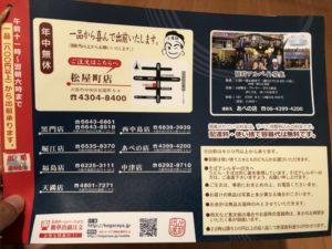 大阪で出前なら小雀弥がおすすめ。小雀弥松屋町店の住所、営業時間は…?