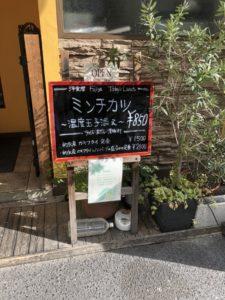 大阪谷町の洋食家 ふじ家のミンチカツランチ