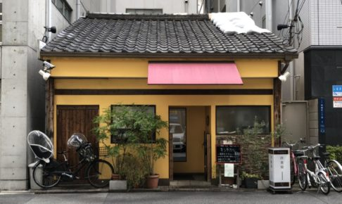 大阪本町の洋食屋、ふじ家