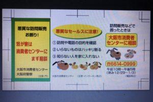 大阪の各市町村の消費生活センターで配布されているステッカー