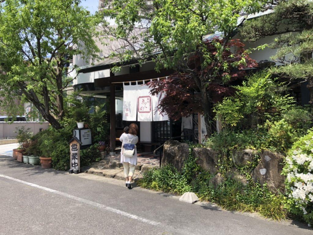 春日井市にあるうなぎの名店、「うなぎのまえの」