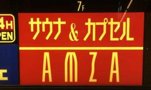 【体験談】アムザのロウリュウで3回ととのってきたぜ!