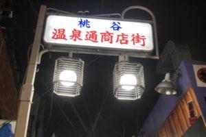 桃谷温泉通商店街