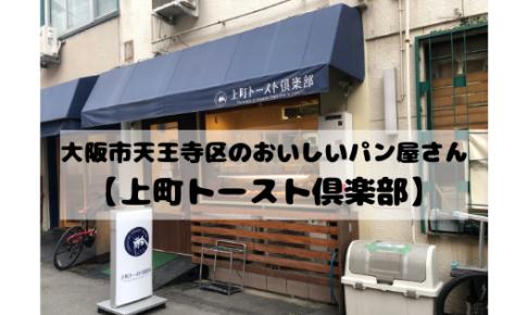大阪市天王寺区のおいしいパン屋さん 【上町トースト倶楽部】