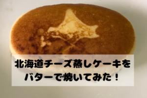 北海道チーズ蒸しケーキ バターで焼いたら美味しかった!