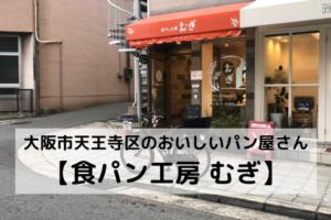 大阪市天王寺区のおいしいパン屋さん 【食パン工房 むぎ】