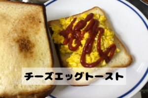 チーズエッグトースト