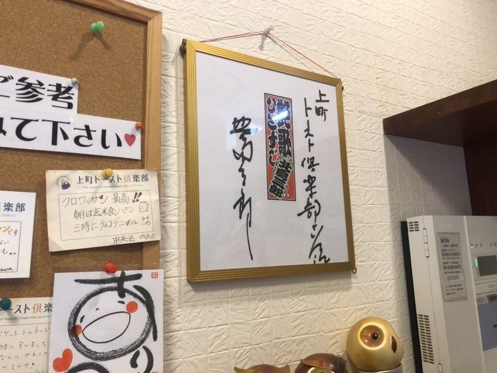 レジ横の北島三郎さんのサイン