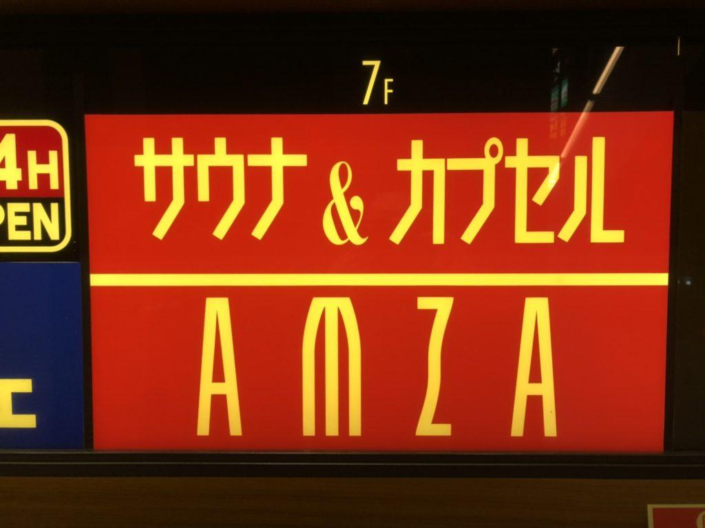 アムザの看板