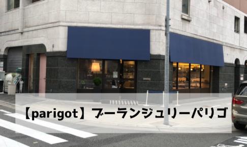 【parigot】ブーランジュリーパリゴ:大阪市天王寺区のオススメのパン屋その④