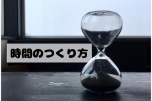 時間のつくり方【自分への戒め】