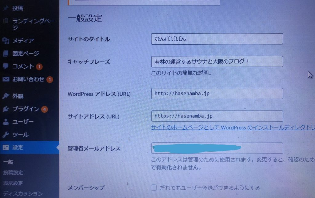 SSL化。ワードプレスの設定