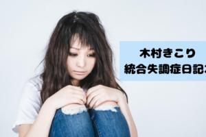 木村きこり 統合失調症日記2