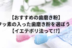 【おすすめの歯磨き粉】-フッ素の入った歯磨き粉を選ぼう!-【イエテボリ法って_】