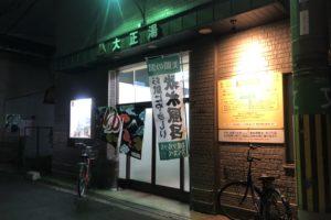 大阪市天王寺区の大正湯