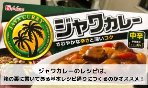 ジャワカレーのレシピは、-箱の裏に書いてある基本レシピ通りにつくるのがオススメ!