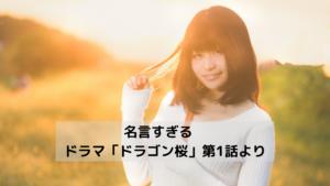 名言すぎる ドラマ「ドラゴン桜」第1話より